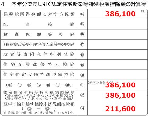 新築 控除 等 特別 税額 住宅 認定 認定住宅を新築・取得すると所得税から最大65万円控除されます
