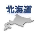 住民税がかからない年収-北海道