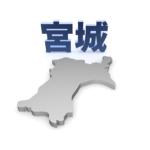 住民税がかからない年収-宮城県