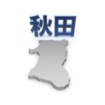 住民税がかからない年収-秋田県
