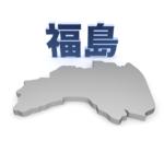 住民税がかからない年収-福島県