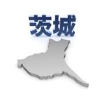 住民税がかからない年収-茨城県