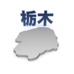 住民税がかからない年収-栃木県