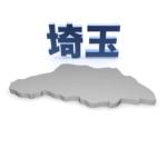 住民税がかからない年収-埼玉県