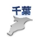 住民税がかからない年収-千葉県
