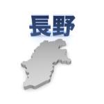 住民税がかからない年収-長野県