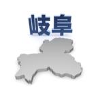 住民税がかからない年収-岐阜県