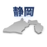 住民税がかからない年収-静岡県