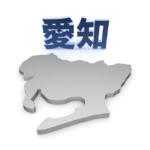 住民税がかからない年収-愛知県