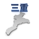 住民税がかからない年収-三重県