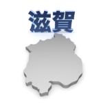 住民税がかからない年収-滋賀県