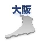 住民税がかからない年収-大阪府