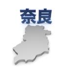 住民税がかからない年収-奈良県
