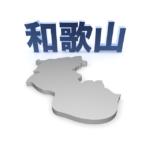 住民税がかからない年収-和歌山県