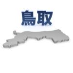 住民税がかからない年収-鳥取県