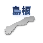 住民税がかからない年収-島根県
