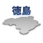 住民税がかからない年収-徳島県
