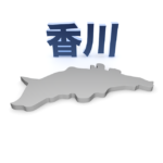 住民税がかからない年収-香川県