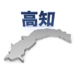 住民税がかからない年収-高知県