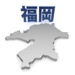 住民税がかからない年収-福岡県