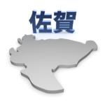 住民税がかからない年収-佐賀県