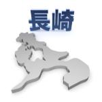 住民税がかからない年収-長崎県