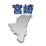 住民税がかからない年収-宮崎県
