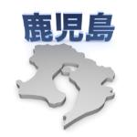 住民税がかからない年収-鹿児島県
