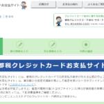 東京都税をクレジットカードで納付してみた